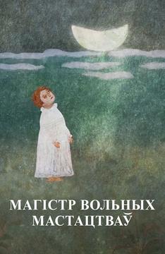 Магистр вольных искусств (на белорусском языке)