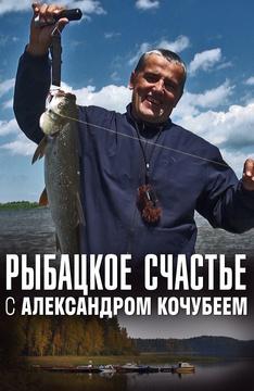 Рыбацкое счастье с Александром Кочубеем