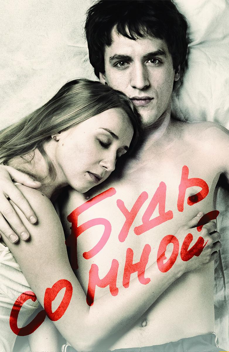2019 год - Будь со мной (2009) - МИР Кино - foboxs.com