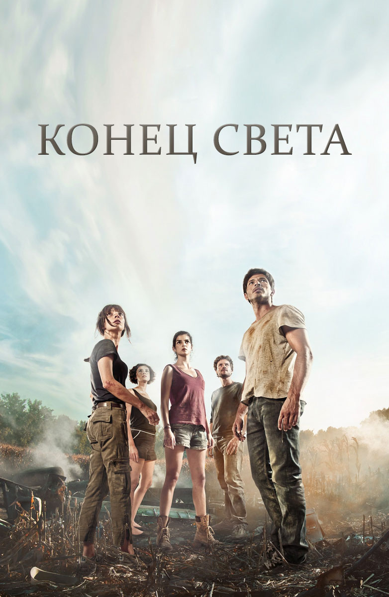 кино 2012 конец света hd
