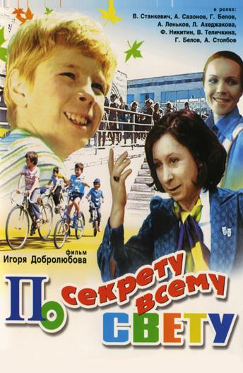 По секрету всему свету 1977  смотреть онлайн