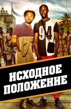 Комедии с неграми на украинском смотреть online