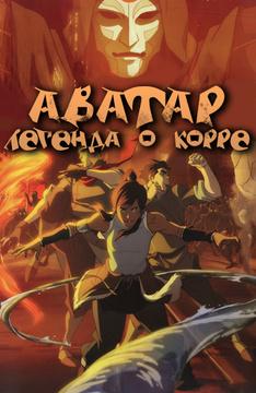 «Анг Аватар Смотреть» — 2012
