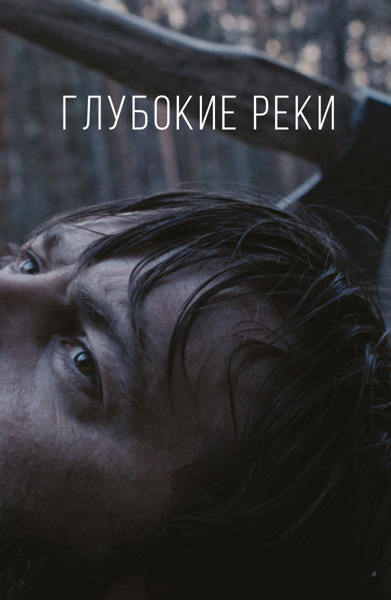 Глубокие реки (на кабардино-черкесском языке с русскими субтитрами)