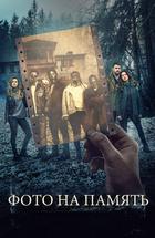 фильмы ужасов 2018 года смотреть онлайн бесплатно список