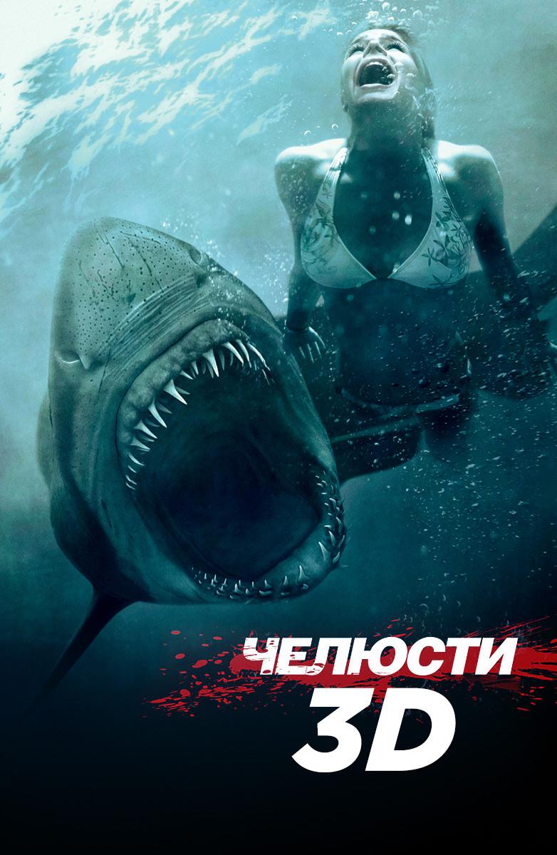 смотреть онлайн фильмы 2011 3d бесплатно