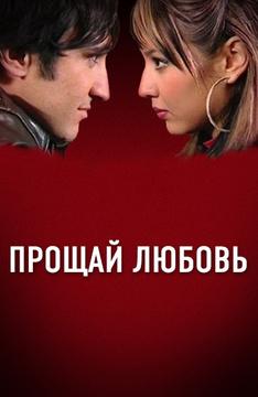 Прощай любовь (на узбекском языке)