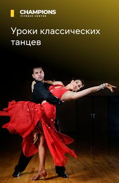 Уроки классических танцев