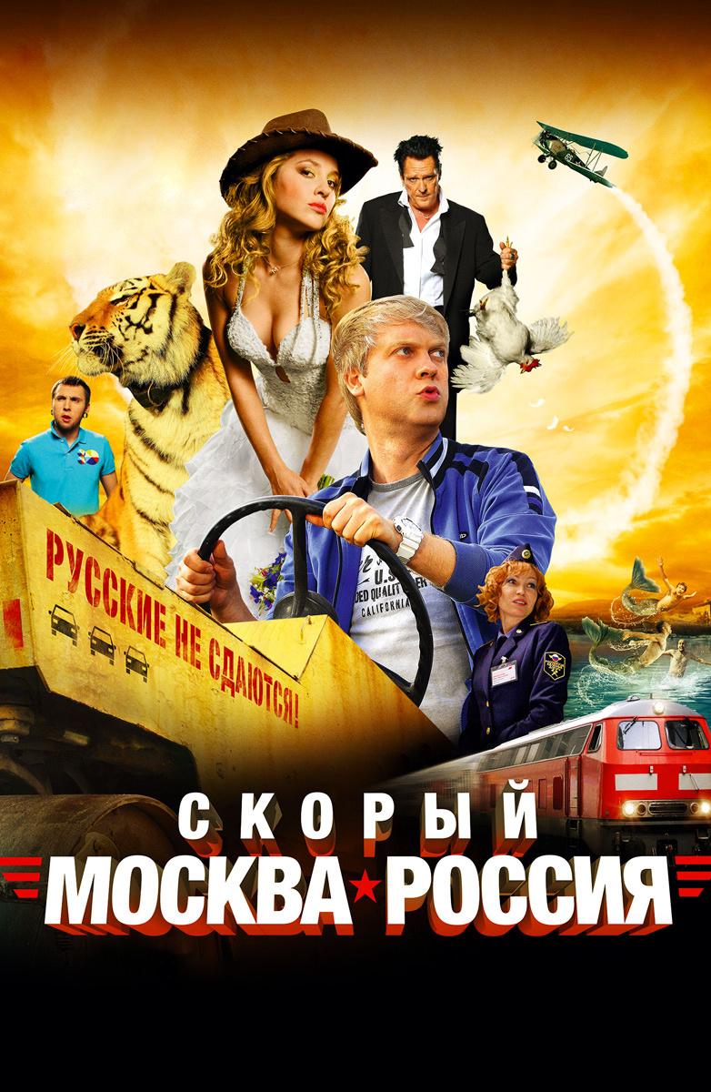 кино новинки 2014 россия hd