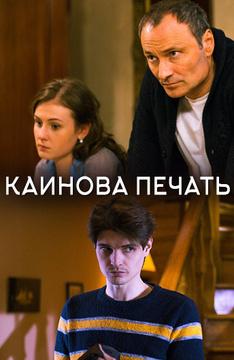 Каинова печать (мини-сериал)