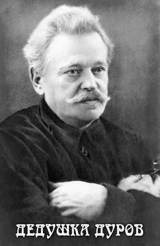 Дедушка Дуров