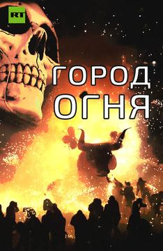 Город огня