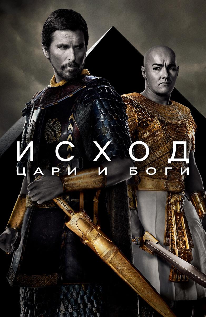 смотреть кино цари и боги hd