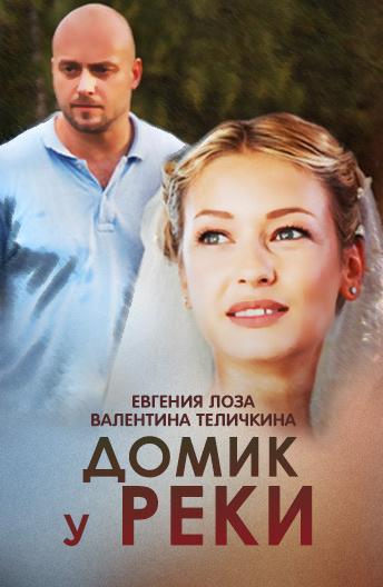 сериал онлайн бесплатно русские сериалы хорошие руки