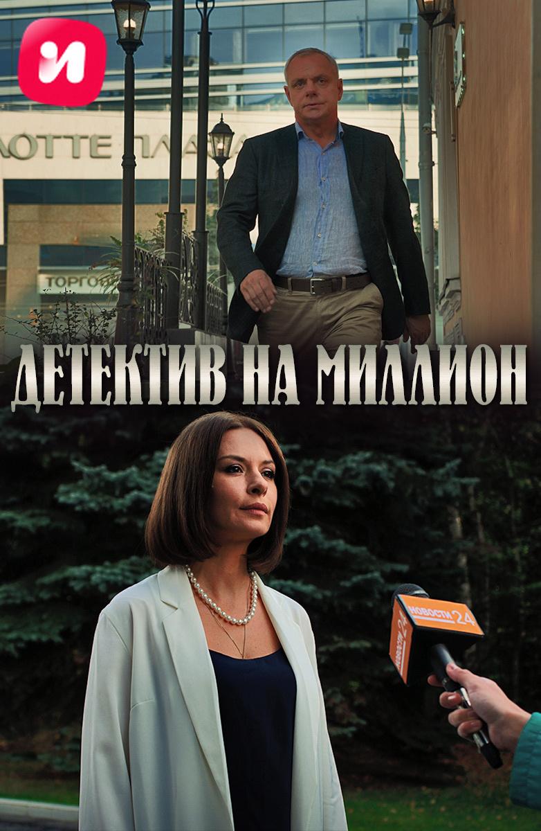ivi-detektiv-na-million