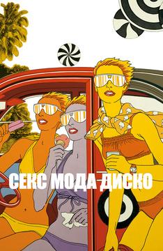 Секс мода диско (на английском языке с русскими субтитрами)