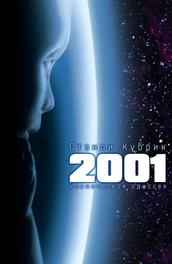 2001 год: Космическая одиссея (на английском языке с русскими субтитрами)