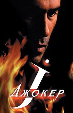 Джокер (2004)