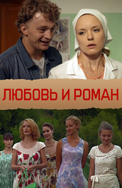 Любовь и Роман