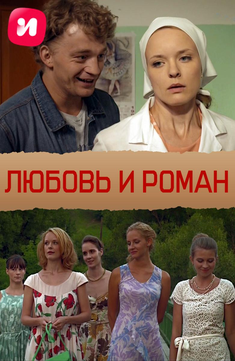 ivi-lubov-i-roman