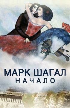 Марк Шагал. Начало