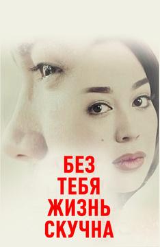 Без тебя жизнь скучна (на узбекском языке)