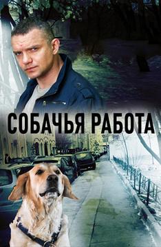 Фильмы онлайн собачья работа 2 конкурсы и бонусы форекс