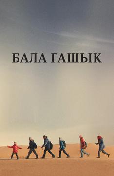 Бала ғашық (на казахском языке)