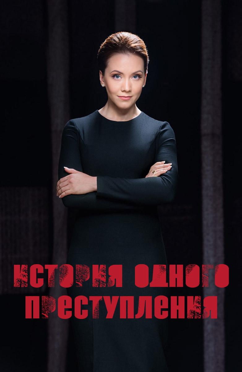 История одного преступления 1-4 сезон