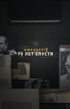 Нюрнберг. 70 лет спустя
