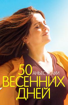 50 весенних дней