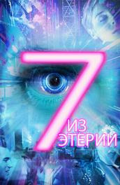 7 из Этерии