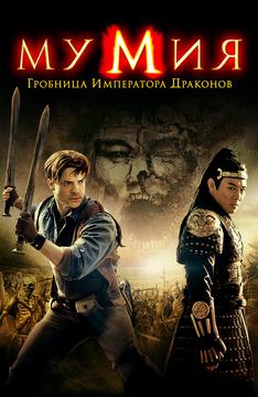 Актеры из фильма мумия 3 гробница императора интересные факты съемок гарри поттера