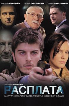 Расплата (2014)