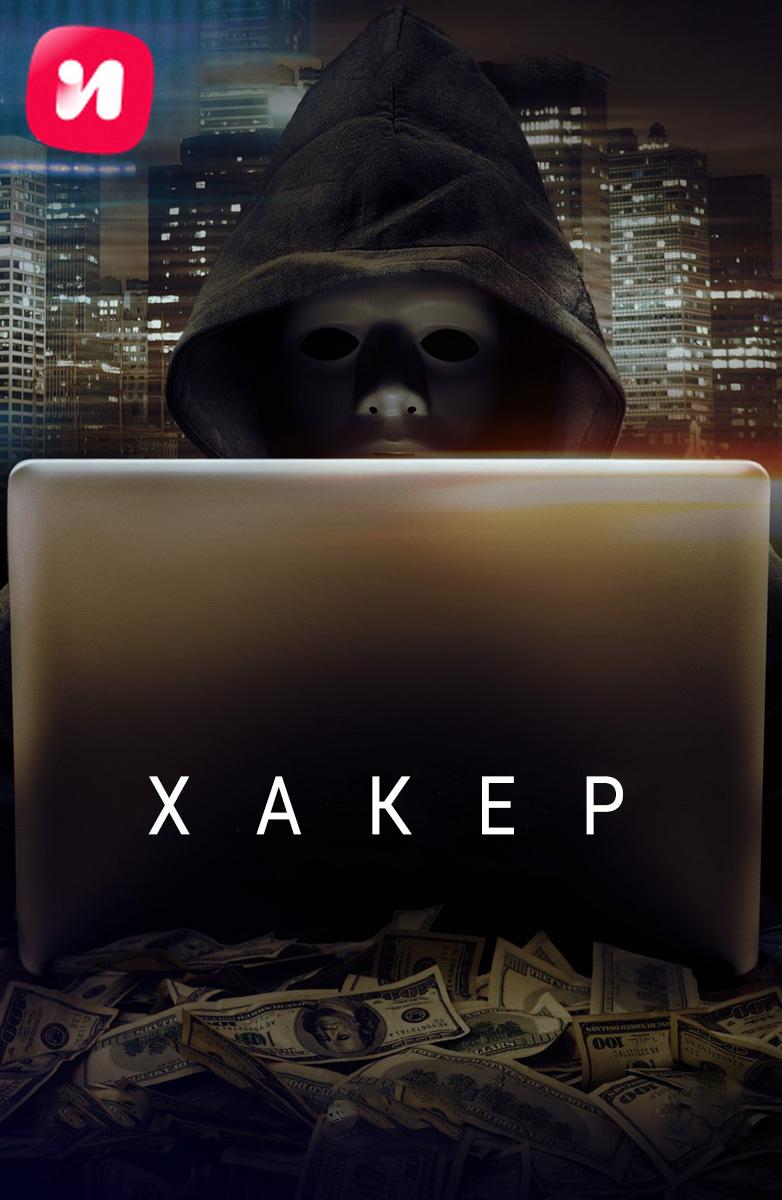ivi-haker