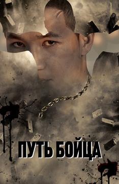 Путь бойца (на казахском языке)