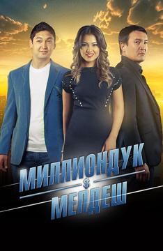 Спор на миллион  (на киргизском языке)