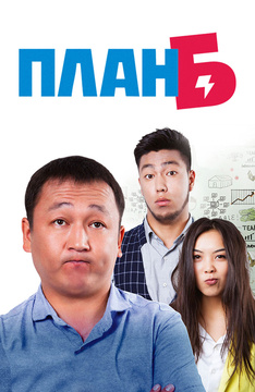 План Б (на киргизском языке с субтитрами)