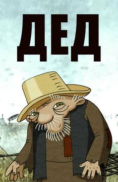 Дед (на белорусском языке)
