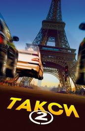 Такси 5 – фильм 2019 года в 2019 году