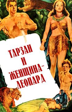 Тарзан и женщина-леопард