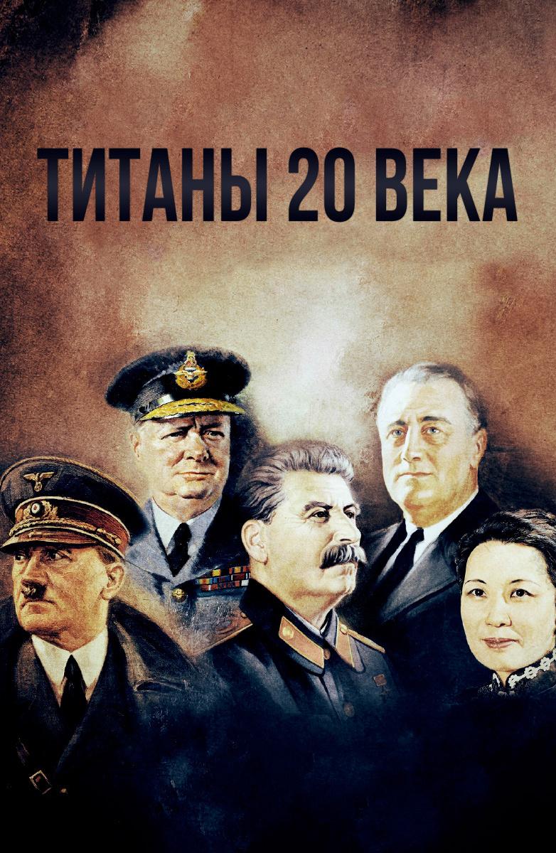 Титаны ХХ века