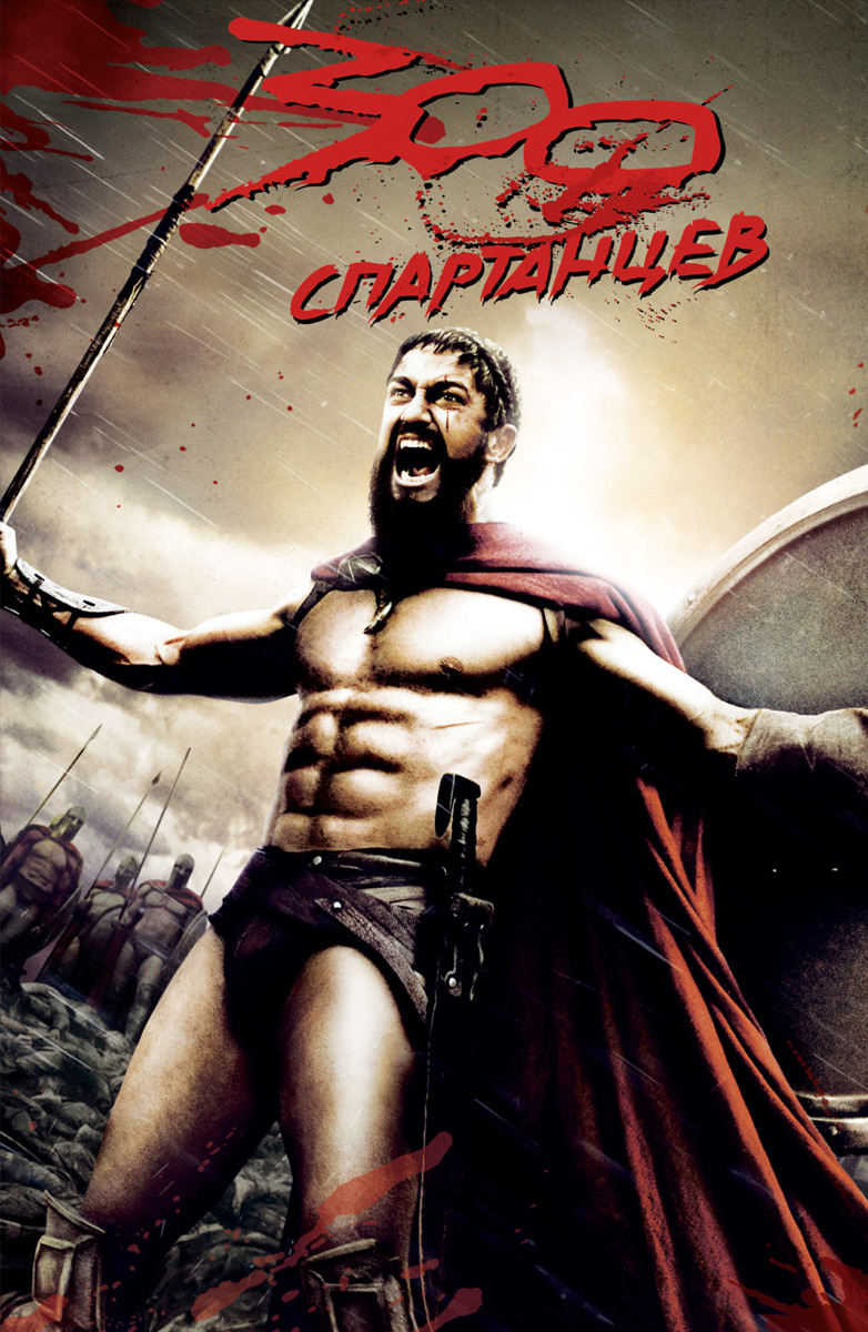 Секс эротика эротический фильм про спартанцев кастинги