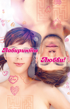 Лабиринты любви