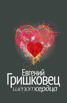 Евгений Гришковец: Шепот сердца