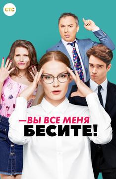 Русские комедийные сериалы 2017 года