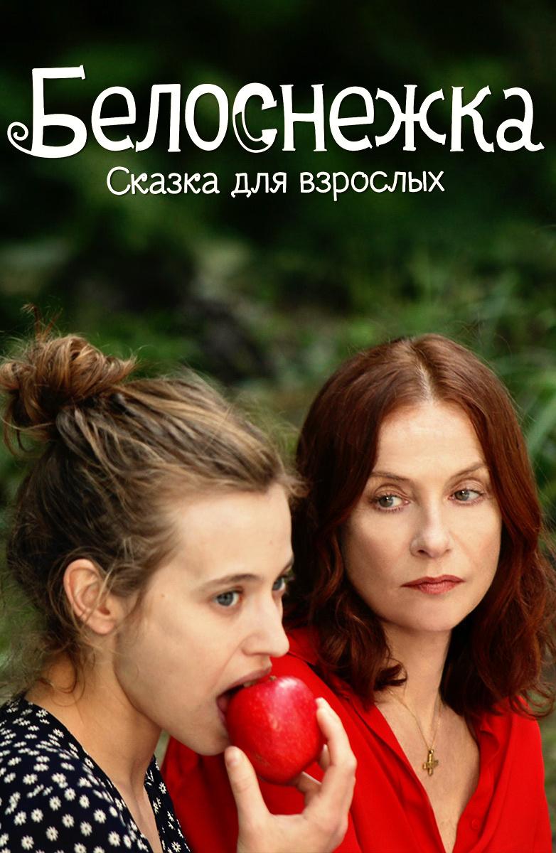 Фильм Белоснежка. Сказка для взрослых (2019) смотреть