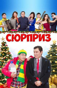 Сюрприз (на киргизском языке с русскими субтитрами)