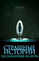 Страшные истории, рассказанные на ночь