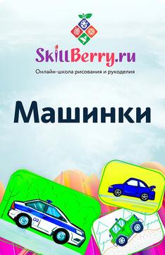 SkillBerry «Машинки»